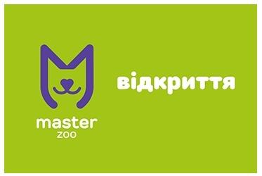 Открытие магазина «MasterZoo»