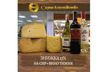 Знижка 13% на сир+вино тижня!