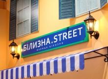 Білизна.Street